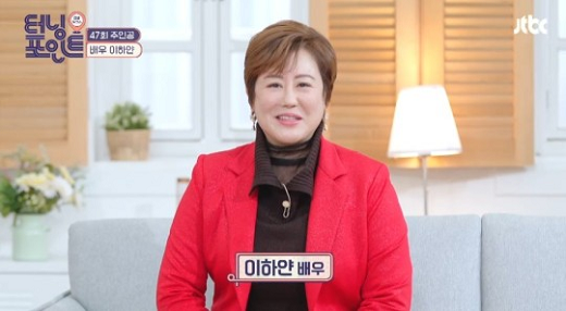 Lee Ha-yan